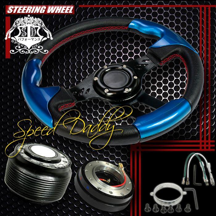 SWT110 32cm Steering Wheel Hub Quick Release Mit 1g 2G Eclipse Pickup